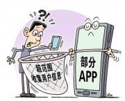 """App必要信息规范来了!这些个人信息不可""""任性""""收集"""
