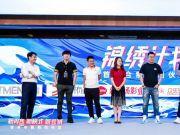 """上海国际电影节— """"变革中的网络电影"""""""