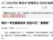 """马云又出金句:中国年轻人不担心借不到钱!有""""310""""借钱模式"""