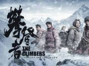"""《攀登者》曝""""点将""""版预告 最强攀登者联盟峰顶集结"""