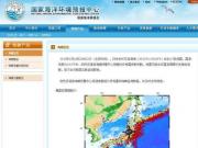 自然资源部:日本海域地震不会对中国沿岸造成影响