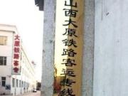 """铁路部门""""太原""""误写成""""大原""""?官方表示"""