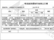 刘慈欣科幻小说《三体》将拍电视剧 预计9月开拍