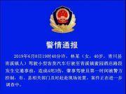 四川青川县一女子驾车发生交通事故 造成4死3伤