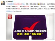 """高考期间东北紫色内裤脱销,寓意""""紫腚能行"""" 网友:限定东三省"""