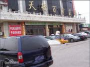 66岁天桥百货商场将被拍卖:系中国首家股份公司