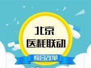 北京市将正式启动实施医耗联动综合改革 进一步取消医用耗材加成