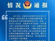 济南3名学生当街殴打老人 警方:不予治安处罚