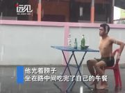 泰国男子暴雨中吃面喝酒走红 这辈子你为啥淋过雨