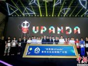 """卡通熊猫""""阿璞""""成首个中国大熊猫国际形象"""