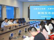 太原警方破获毒品案件3935起 呼吁警惕第三代毒品