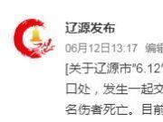 吉林辽源发生交通事故 致7死2伤