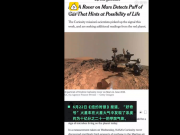 火星现高浓度甲烷 暗示有可能存在生命