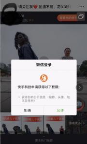 微信朋友圈解封快手分享链接 快手暂无回应