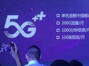 中国移动5G测试套餐曝光 每月含200G流量