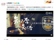 上海警察禁毒MV古装第二弹!还是原来的配方