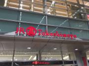 """熬不过""""七年之痒"""" 日本老牌百货高岛屋将退出中国市场"""