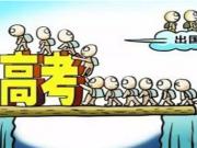 美媒:又有3所美国大学将在招生时认可中国高考分数