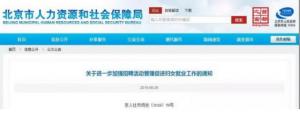 北京招聘不得询问妇女婚育情况 入职体检不得测妊娠