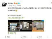 """高招会上""""孤独的清华北大""""上热搜!网友:无敌就是寂寞..……"""