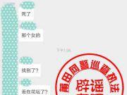 """福建莆田辟谣""""花坛女尸照"""":非网传大连被打女子"""