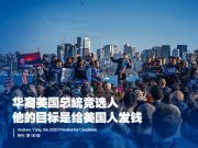 揭秘:美国总统华裔竞选人杨安泽