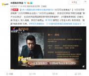 央六揭露电影涉嫌非法集资事件 50万可出演角色?