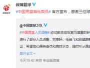 中国男篮首批裁员 网友:中国足球啥时候裁人?