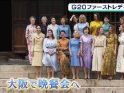 """G20""""第一夫人团""""共游京都 合照时却被这位男性抢镜"""