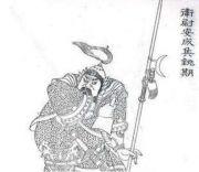 说一说汉世祖光武皇帝刘秀手下的五虎上将
