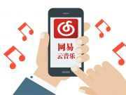 网易云音乐、喜马拉雅等4款App遭安卓应用商店下架,原因未知
