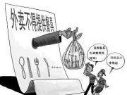 上海禁一次性餐具:外卖不得提供餐具引发网友热议