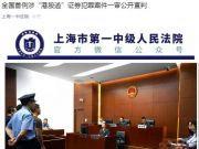 桃色事件牵出港股通内幕交易 瑞银投行高管被判9年