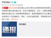 石景山公安分局:P2P平台安心贷涉嫌非吸 主要嫌疑人被通缉