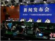 四川长宁地震搜救工作基本结束 直接经济损失88.89亿元