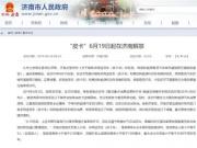 解禁!皮卡能在济南市区跑了:6月19日起正式实施