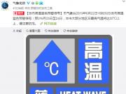 北京发布高温蓝色预警,明后两天最高温将达35℃以上