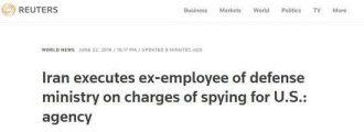"""伊朗处决一名国防部前雇员 罪名为""""美国间谍"""""""