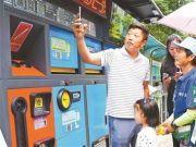 北京拟对个人混合投放垃圾罚款 上限不低于200元