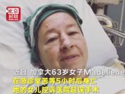 女子在急诊室等医生5小时身亡 她本可以活下来
