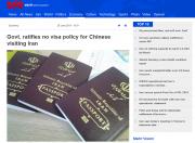 伊朗媒体:伊朗批准对中国游客实行免签入境政策