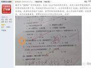 """浙江小学生被一道考题""""打垮""""!家长发帖求助,网友吵翻!教育局都出手了"""