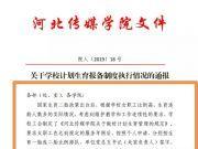媒体:河北传媒学院女职工怀孕要报批,否则将扣发绩效工资