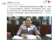 89岁袁隆平英语直播上热搜:我们都误会他了!