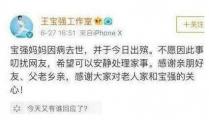 王宝强带新女友参加葬礼照片曝光,冯清头戴孝布坐在门口一脸悲伤