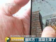 青岛地铁施工方曝偷工减料:混凝土薄了,钢筋间距大了