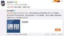 警方通报李彦宏被浇水事件:拘5日