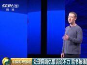 """一波未平一波又起 脸书被罚200万欧元 小扎""""流年不利""""?"""