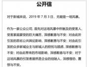 新城控股发公开信:对受害人及受害家庭致歉
