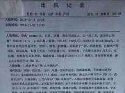 12岁女孩查出怀孕称曾被班主任性侵 警方:DNA不匹配